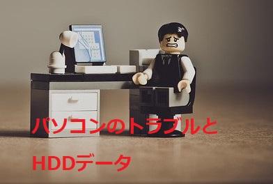 パソコンのトラブルとHDDデータ